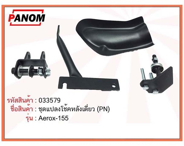 PANOM Custom Rear Mono Shock Kit