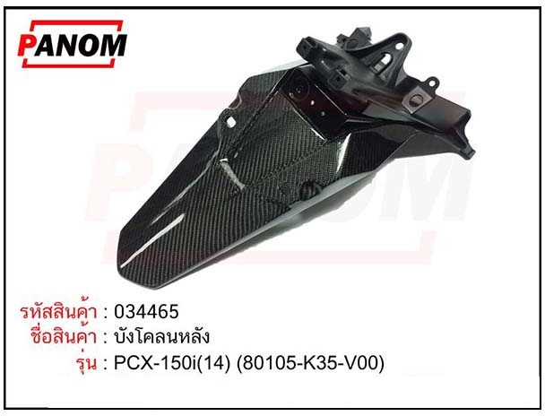 PANOM Carbon Fiber Rear Fender