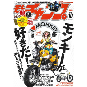 SANEI SHOBO Moto Champ October 2018 Issue