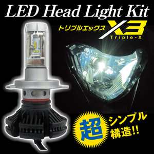 ODAX X3 TripleX LED Headlight Kit