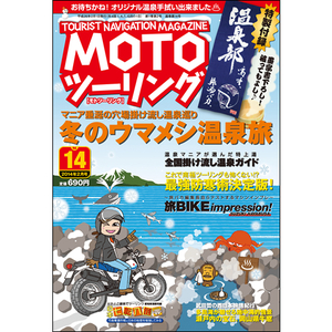 NAIGAI Publisher Monthly Magazine MOTO Touring February 2014 Issue