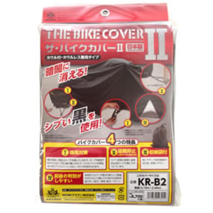 ARADEN The Motorcycle Cover 2