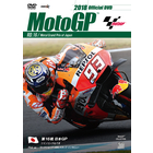 2018 Moto GP Official DVD Round 16 Japan GP