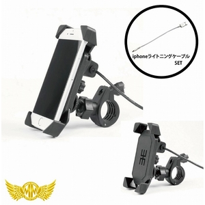 MADMAX USB Socket Integrated Mobile Holder Mount + Cable Set