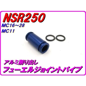 DMR-JAPAN Aluminum Cut-out Fuel Joint Pipe