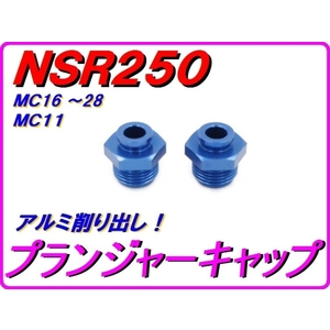 DMR-JAPAN Aluminum Cut-out Starter Pressure Cap