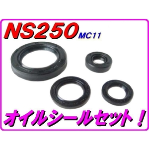 DMR-JAPAN Engine Oil Seal Set