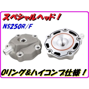 DMR-JAPAN Special Head O-ring & High-Compression Specification