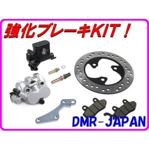 DMR-JAPAN Reinforced Brake Kit 2POT Caliper 190mm Spec.