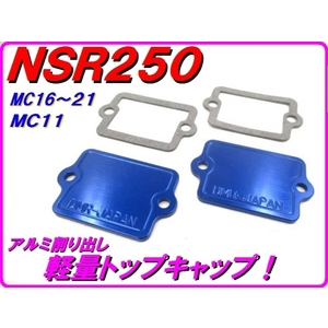DMR-JAPAN Lightweight Aluminum Cut-out Top Cap