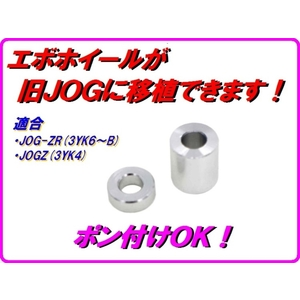 DMR-JAPAN Spacer Collar for EVO Wheel Replacement (S)