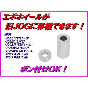 DMR-JAPAN Evowheel Spacer For Transplantation Collar (L)