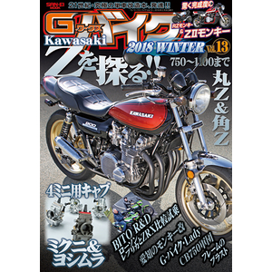 SANEI SHOBO G-WORKS Motorcycle Vol.13 2018 WINTER