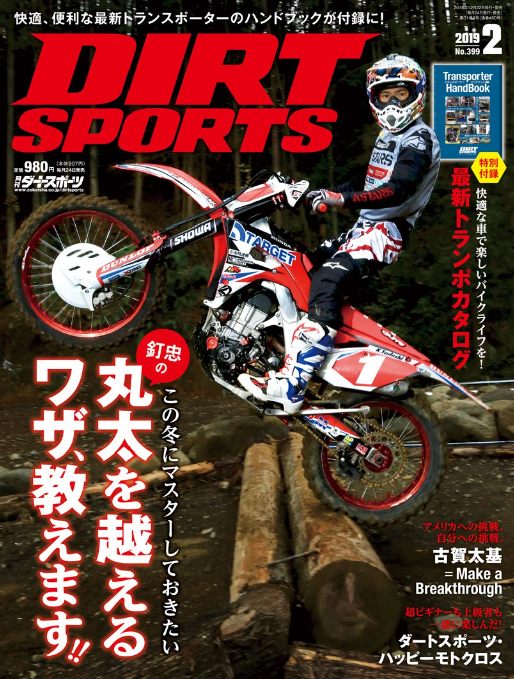 Monthly Magazine Dirt Sports February 2019 Issue