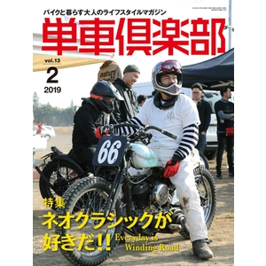 Zokeisha Motorcycle Club February Issue