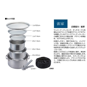 SOTO SOTO Stainless Steel Heavy Pot GORA (Gola)