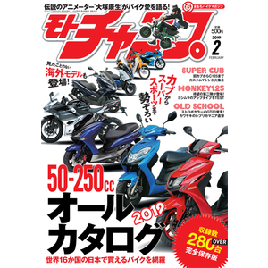 SANEI SHOBO Moto Champ febrero 2019 Issue