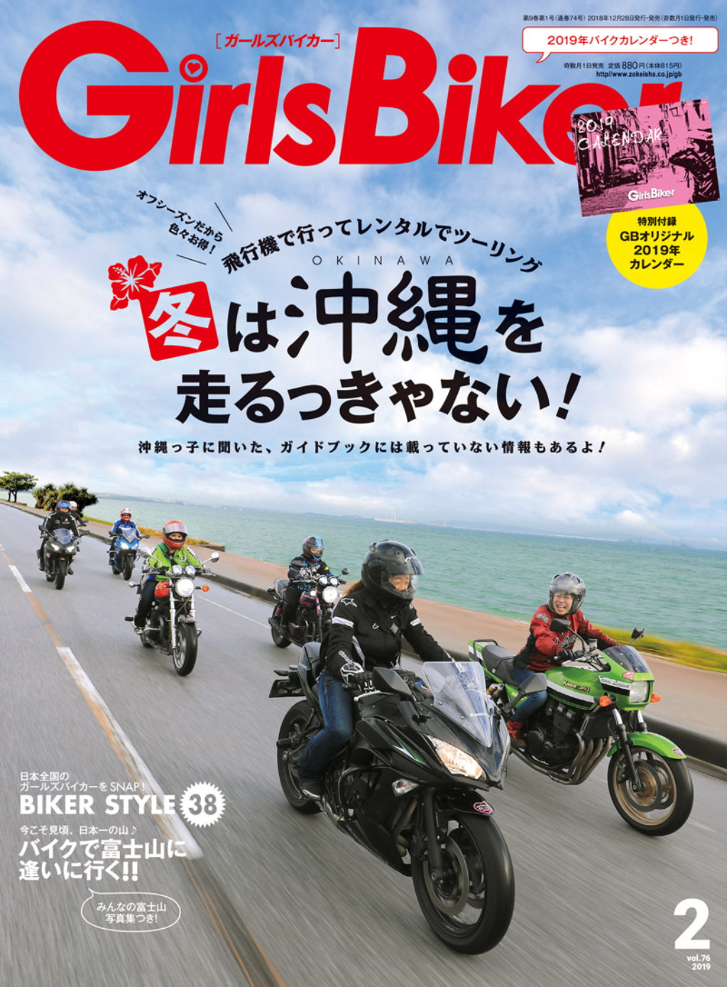 Girls Biker February 2019 Issue