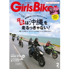 Girls Biker 2019 February Issue