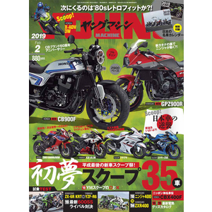 NAIGAI Publisher Monthly Magazine Young Machine februari 2019 probleem