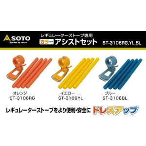 SOTO Regulator Stoves Exclusive Collar Assist Set