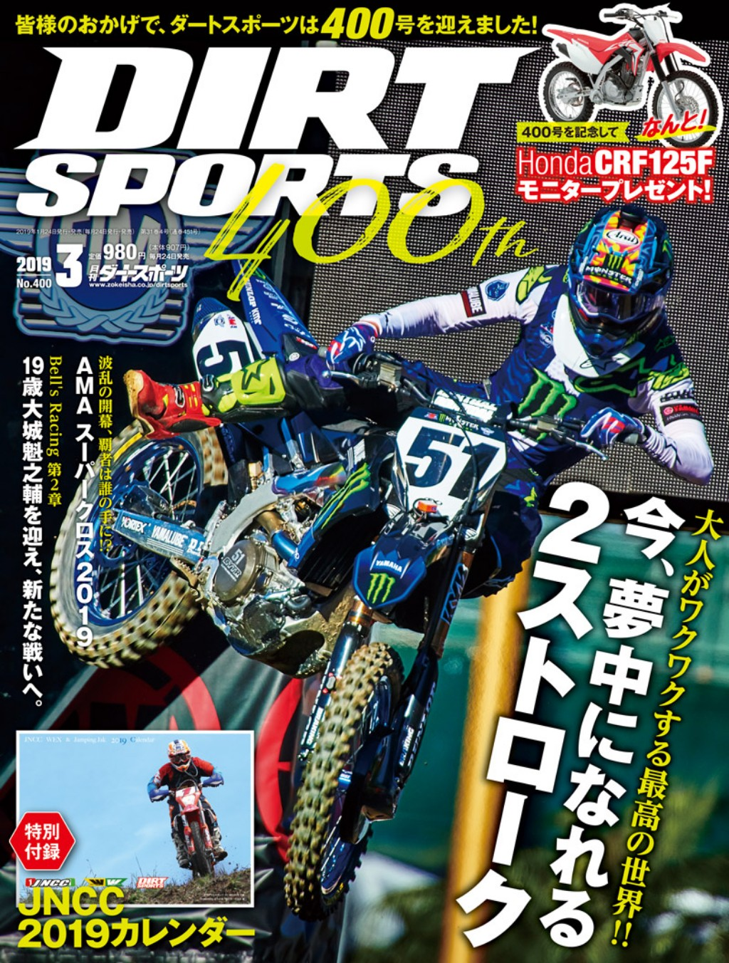 Monthly Magazine Dirt Sports 2019 March Issue