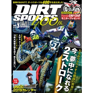Zokeisha Monthly Magazine Dirt Sports 2019 March Issue