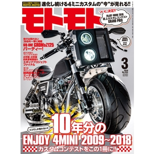 Zokeisha Monthly Magazine Moto Moto March 2019 Issue