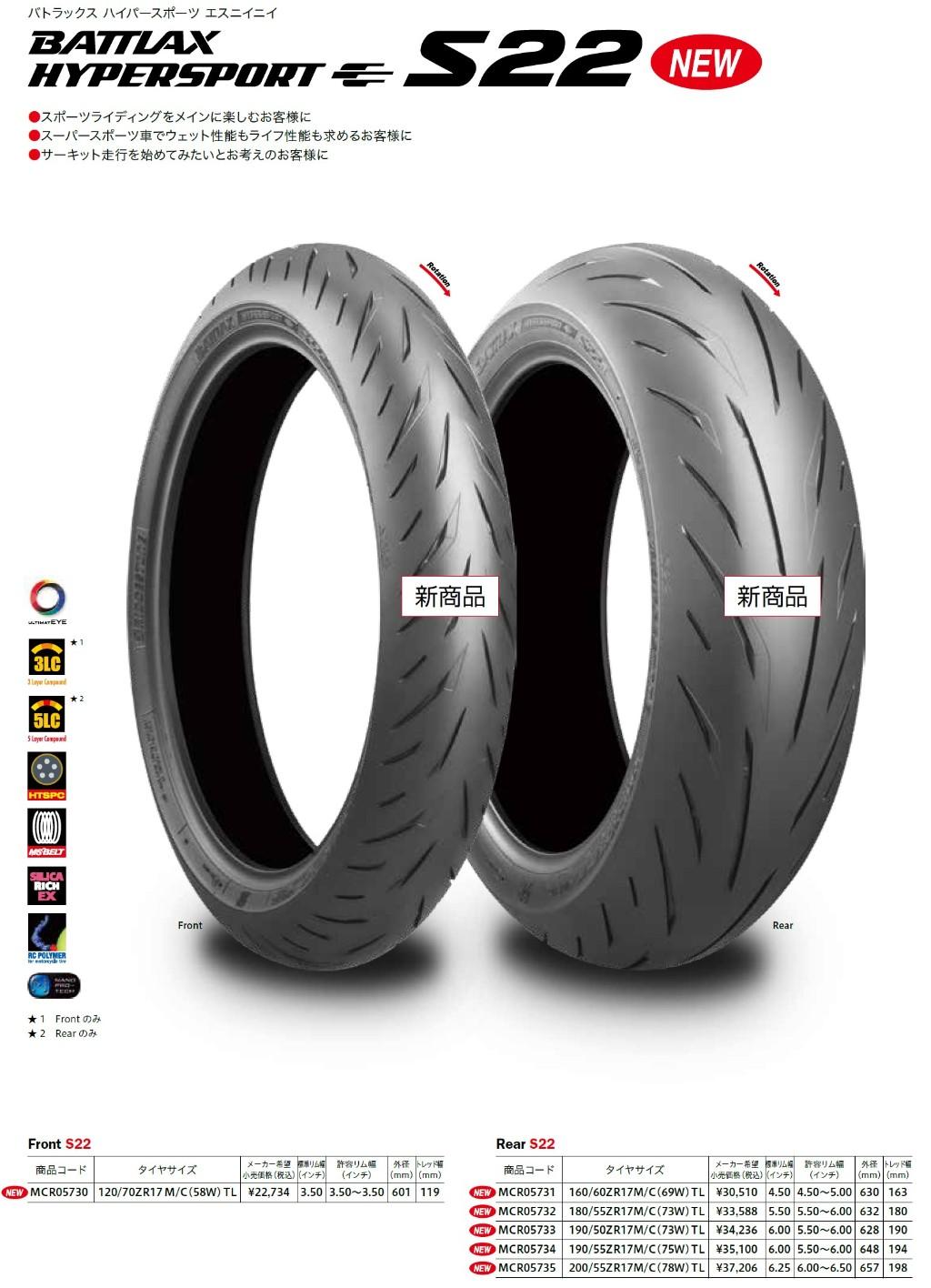 Bridgestone battlax 120//70/ZR 18/M//C 59/W TL T30/Evo