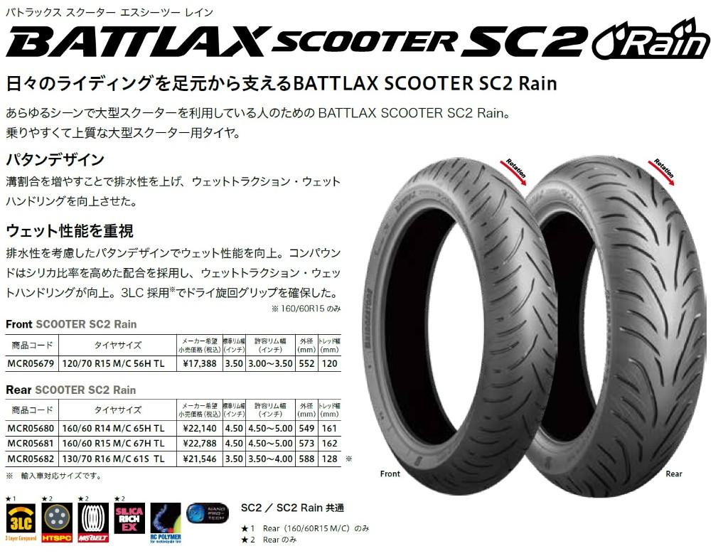 BRIDGESTONE : BATTLAX SC2 RAIN [120/70 R15M/C 56H] Tire