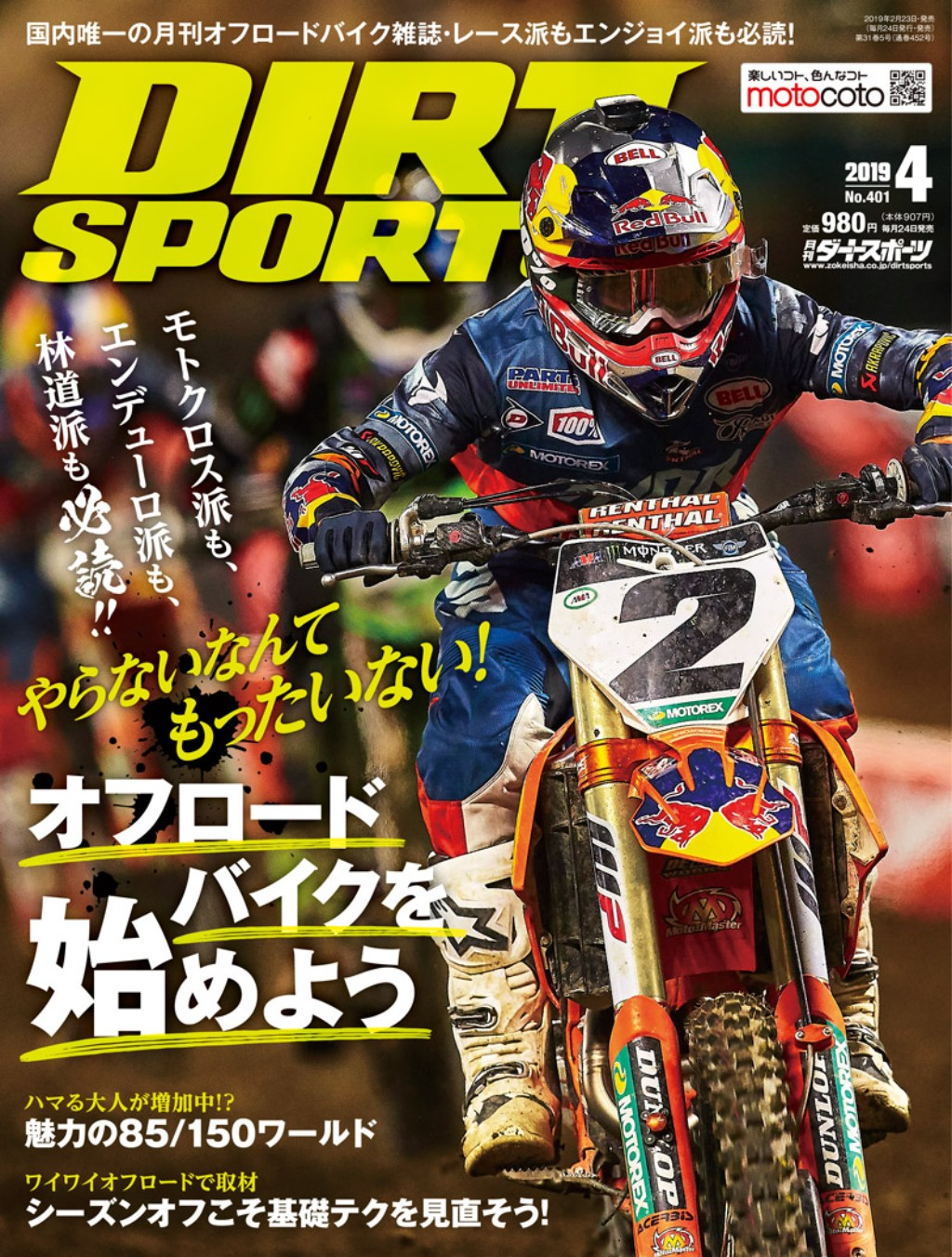 Zokeisha Monatsmagazin Dirt Sports Ausgabe April 2019