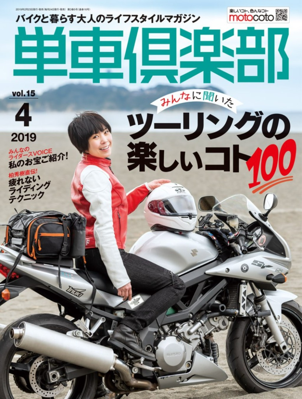 Zokeisha Single Car Club Ausgabe April 2019