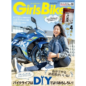 Zokeisha Girlsbiker 2019 April Issue
