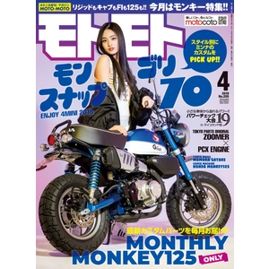 Zokeisha Monthly Magazine Motomoto April 2019