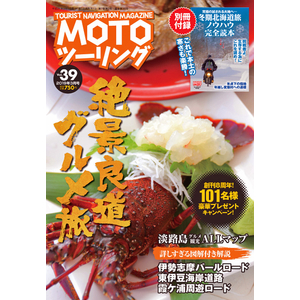 NAIGAI Publisher Monthly Magazine MOTO Touring 2019 March Issue