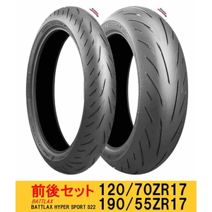 BRIDGESTONE [Limited Quantity] [Front and Rear Set] BATTLAX HYPER SPORT S22 [120/70ZR17 M/C (58W)+190/55ZR17 M/C (75W)] Tire [Special Price Items]