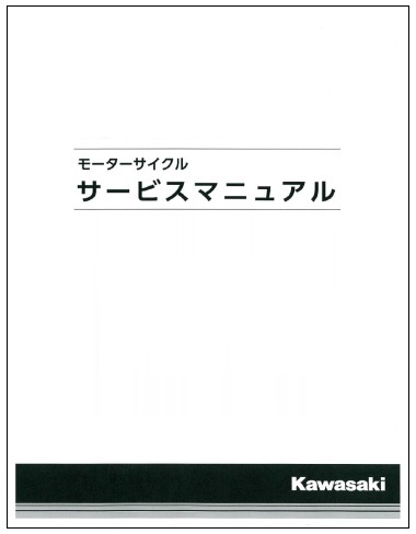 Service Manual (Basic Version) [Japanese]