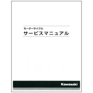 KAWASAKI Service Manual (Basic Version) [Japanese]