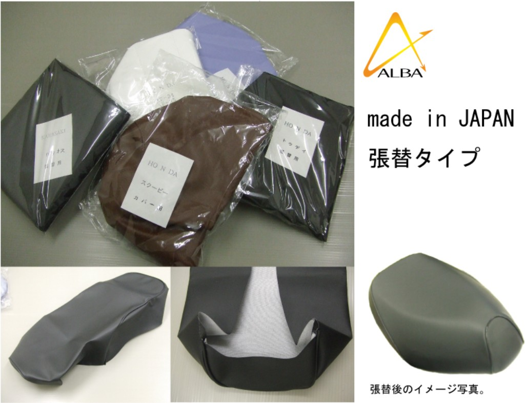 Japan Seat Cover [Refill Type]