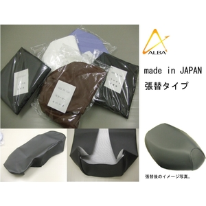 ALBA Japan Seat Cover [Refill Type]