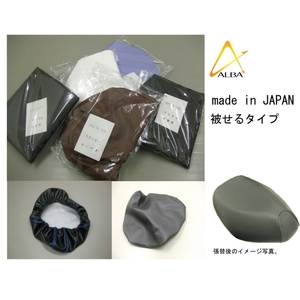 ALBA Japan Seat Cover [Covering Type]