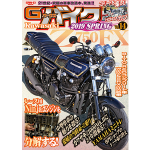 SANEI SHOBO G-WORKS Motorcycle Vol.14 2019 Spring