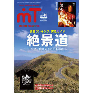 NAIGAI Publisher Monthly Magazine MOTO Touring May 2019 Issue