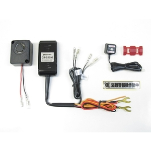PROTEC CS-H03 CS-550M Burglar Alarm exclusive for Vehicle Models Kit