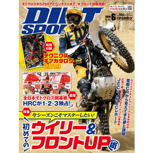 Zokeisha Monthly Magazine Dirt Sports 2019 June Issue