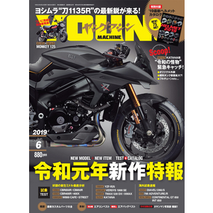 NAIGAI Publisher Monthly Magazine Young Machine June 2019 Issue