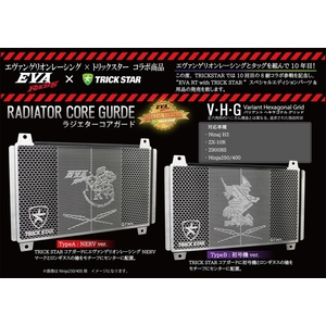 TRICK STAR [Evangelionracingxtrick Starcollaboration Model] Radiator Core Guard