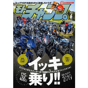 SANEI SHOBO Moto Champ June 2019 Issue