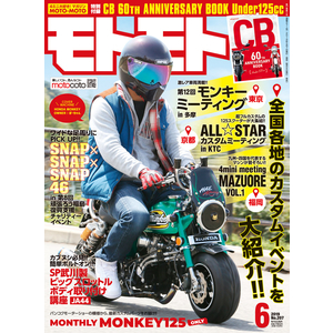 Zokeisha Monthly Magazine Motomoto June 2019