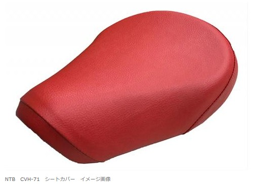 NTB Seat Cover